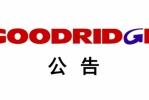 【中国市场公告】Goodridge官方指定销售服务中心已投入服务,品质、标准、性能、服务可靠!